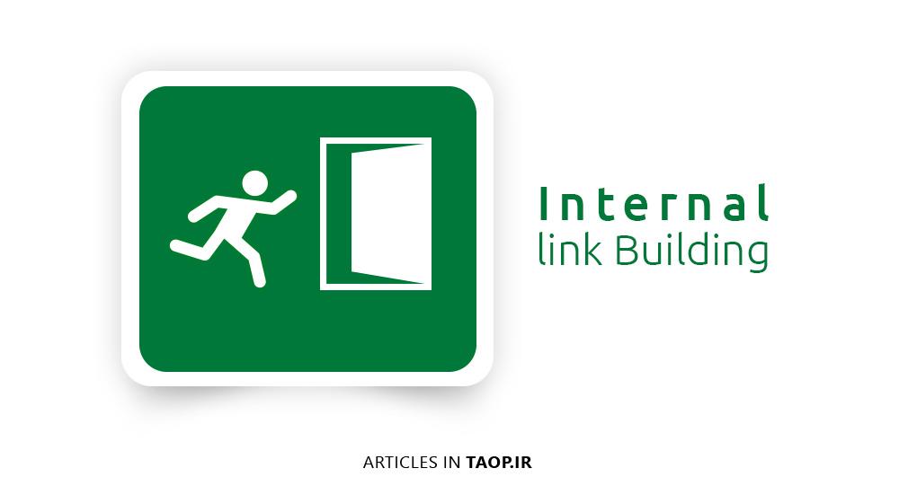 لینک سازی داخلی به چه معناست؟