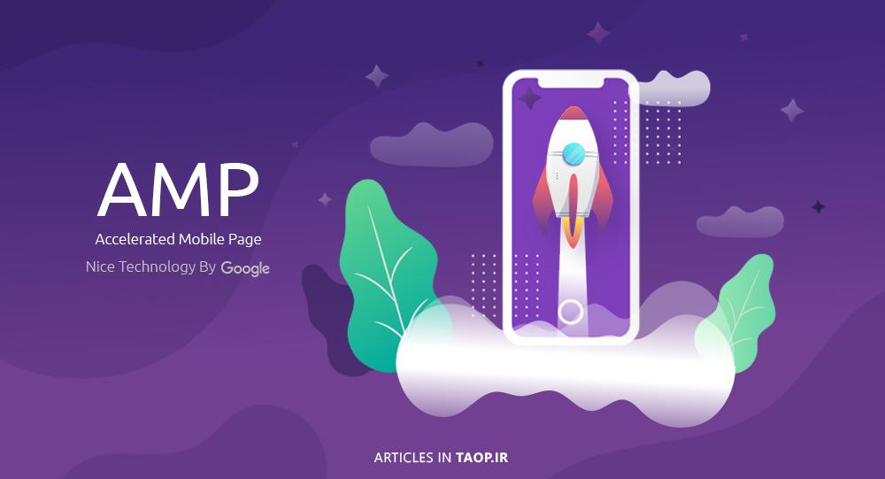Amp چیست و چه کاربردی دارد؟