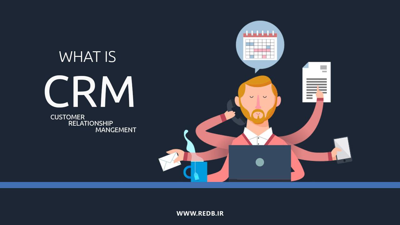 نرم افزار مدیریت ارتباط با مشتری (crm)