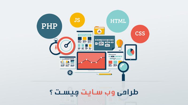 هرچیزی که باید درباره طراحی وبسایت بدانید