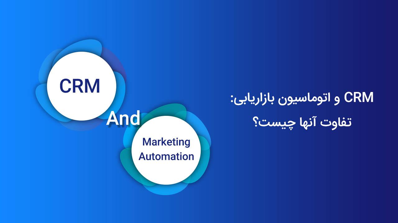 تفاوت های CRM و اتوماسیون بازاریابی