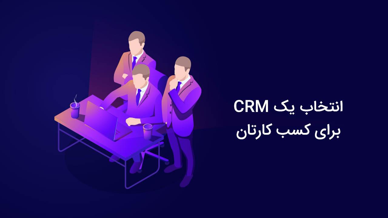 انتخاب یک CRM برای کسب کارتان