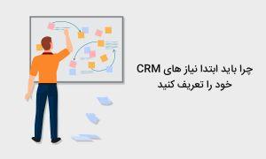 دلایل تعریف نیاز های خود در نرم افزار CRM