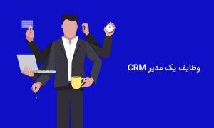 وظایف یک مدیر CRM چیست ؟