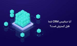 آیا دیتابیس CRM شما قابل گسترش است؟
