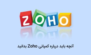 همه ی چیزی که باید درباره کمپانی ZOHO بدانید